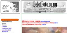 Примеры страниц beloffoto.ru.gg