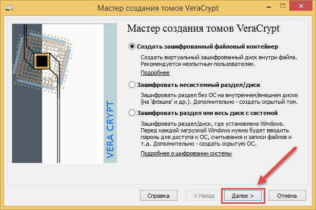 Veracrypt создание зашифрованного файлового контейнера