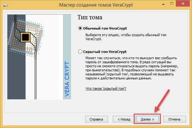 Veracrypt следующий шаг
