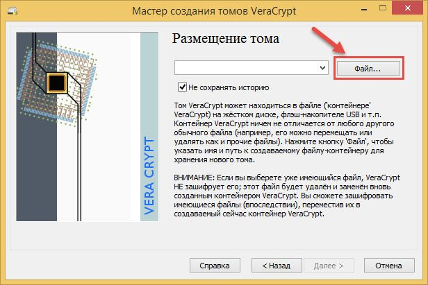 Veracrypt место для файлового контейнера