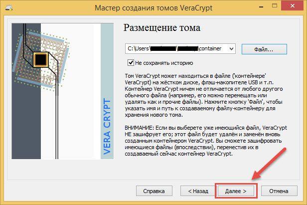 Veracrypt подтверждение пути данных
