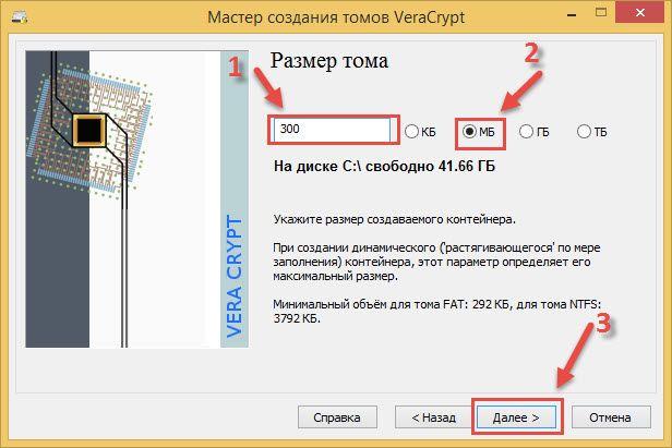 Veracrypt выбрать размер контейнера