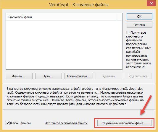 Veracrypt создание ключевого файла