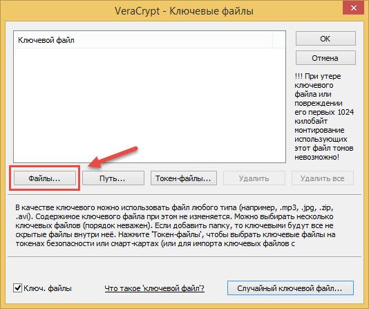 Veracrypt добавить ключевой файл