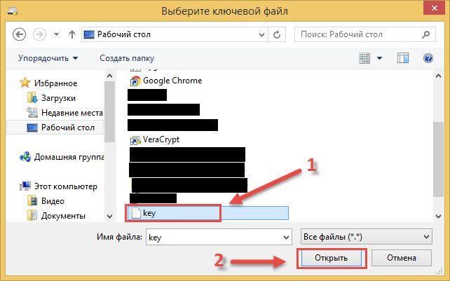 Veracrypt выбрать ключевой файл