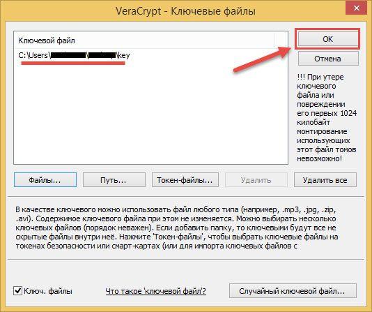 Veracrypt  подтвердить ключевой файл