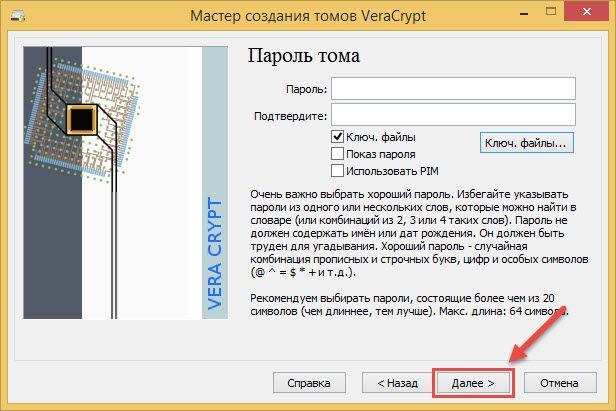 Veracrypt сохранение ключевого файла