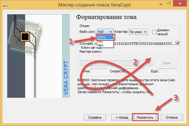 Veracrypt выбор файловой системы