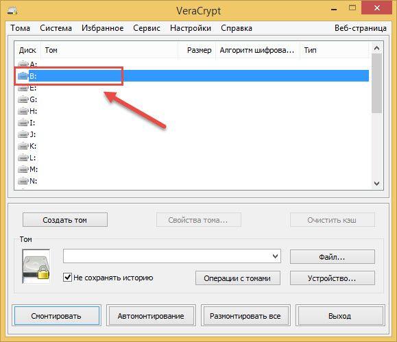 Veracrypt выбрать буквенное обозначение дисковода