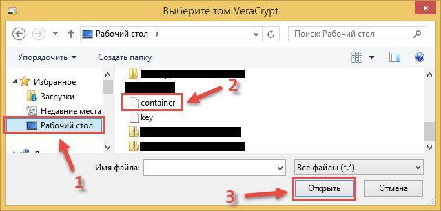 Veracrypt открыть папку