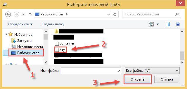 Veracrypt открыть папку зашифрованного файла