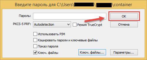 Veracrypt подтверждение ключевого файла