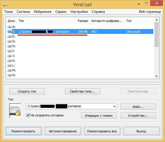 Veracrypt отображение контейнера