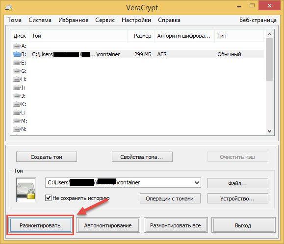 Veracrypt отделить контейнер