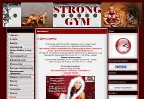 https://strong-gym.ru.gg/